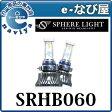 SRHB060 スフィアライト LEDヘッドライトスフィアライジングIIHB3/HB46000K 12V/24V
