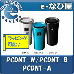 デンソー(DENSO) プラズマクラスターイオン発生機 車載 PCDNT-B(ブラック) PCDNT-W(ホワイト) PCDNT-A(イオンブルー) あす楽 送料無料