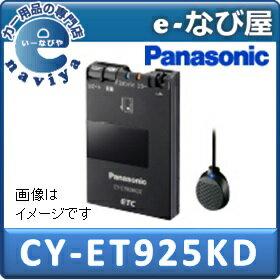 CY-ET925KD パナソニック ETC車載器 ◎信頼の発送 ★あす楽 ※セットアッ...
