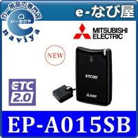 〔MITSUBISHI〕EP-A015SB