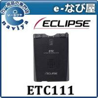 〔ECLIPSE〕イクリプスETC車載器ETC111※セットアップは含みません。