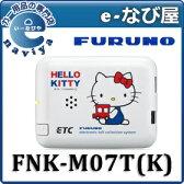 FNK-M07T(K) 【安心の楽天物流発送】ETC車載器 ハローキティモデル 古野電気 アンテナ分離型 【セットアップなし】 ♪もれなくシールプレゼント♪