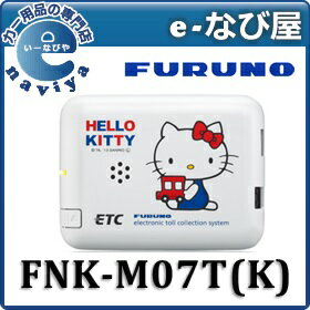 <8月1日(火)10:00〜>FNK-M07T(K) ETC車...