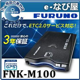 FNK-M100★送料無料 あす楽ETC2.0車載器(一般用)古野電気 FURUNO※セットアップ無し