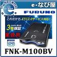 FNK-M100BV【 法人専用 】 古野電気(FURUNO) ETC2.0車載器 業務用 セットアップなし