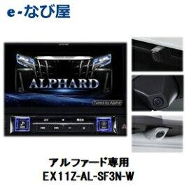 カーナビALPINEBIG11EX11Z-AL-SF3N-Wナンバープレート取付シロ11型セーフティーパッケージ