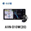 デンソーテン カーナビ イクリプス AVN-D10W(20) 7型ワイド 200mm 2020年度秋版地図