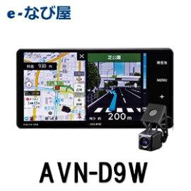avn-d9wドライブレコーダー内蔵カーナビ