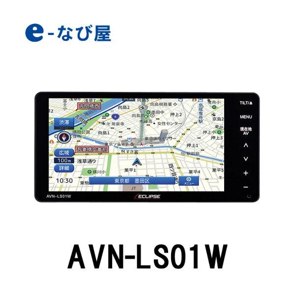 マラソン 中店内3倍デンソーテンカーナビイクリプスAVN-LS01W7型200mm4×4地上デジタルTV
