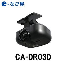 ドライブレコーダーCA-DR03D