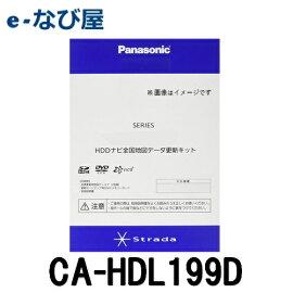 ca-hdl199d