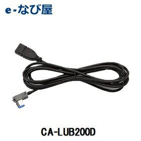 パナソニック iPod/USB接続用中継ケーブルCA-LUB200D