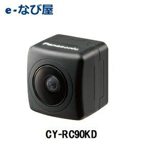 CY-RC90KD 在庫有 パナソニック バックカメラ ◎信頼の発送