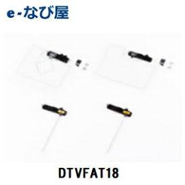 イクリプス(ECLIPSE)DTVFAT184×4デジタルTV/GPS一体型フィルムレスアンテナDTVFAT18