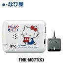 FNK-M07T(K) ETC車載器 ハローキティモデル 古野電気 アンテナ分離型 【セットアップな ...