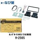 取付キット H2565 エーモン工業 ホンダN-VAN ラジオ付車用