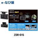在庫有 ZDR-015 ドライブレコーダー コムテック GPS搭載 前後2カメラ ドラレコ