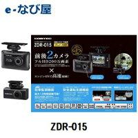 ZDR-015 ドライブレコーダー 前後 コムテック GPS搭載 前後2カメラ ドラレコ