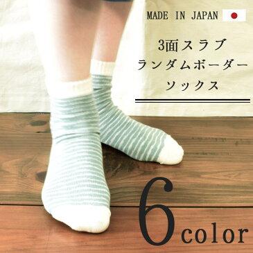 【3面スラブランダムボーダーソックス】レディース/靴下/綿/麻/ナチュラル/ほどよい/日本製