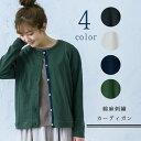 【綿麻刺繍カーディガン】レディース/トップス/羽織り/カーデ...