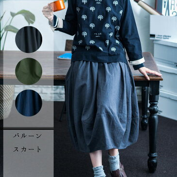 【バルーンスカート】レディース/ボトムス/スカート/大人/きれい/シルエット/ひざ下丈/綿100%