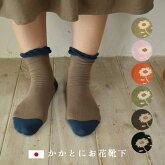 【かかとに花ソックス】レディース/靴下/日本製/オーガニックコットン使用/フラワー/ナチュラル/6色