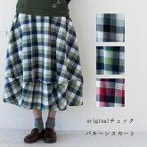 【originalチェックバルーンスカート】レディース/ボトムス/ふんわり/綿/イマゴ/オリジナル/春夏/さわやかな/ゆったり