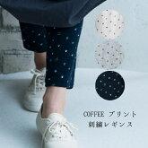 【coffeeプリント刺繍レギンス】レディース/ボトムス/コーヒー/デザイン/大人の/コーデ/かわいい/北欧/綿