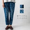【柄プリントデニムテーパードパンツ】レディース/ボトムス/デ...
