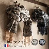 【羊柄マフラー】レディース/マフラー/フランス製/おしゃれ/アクリル/やわらかい/GUILLAUMOND/ギヨモン/