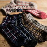 【ナチュラルチェック靴下】レディース/靴下/ソックス/日本製/チェック/ウールネップ/あたたかな/大人の