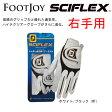【送料無料 メール便】【右手用】 FOOTJOY フットジョイ SCIFLEX サイフレックス メンズ グローブ FGSFLH3