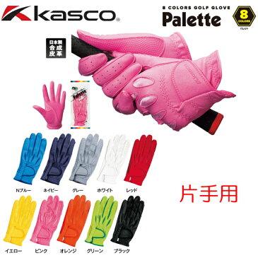 【送料無料 メール便】Kasco キャスコ パレット 8COLORS レディース 片手用 グローブ SF-1515L