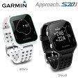 【送料無料】【日本正規品】GARMIN ガーミン Approach S20J ゴルフ用 GPS ウォッチ