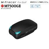 【送料無料】EPSON エプソン ゴルフ 新世代スイング解析システム エム トレイサー 2 M-Tracer For Golf MT500GII エム トレーサーMT500G2