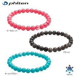 【送料無料 メール便】Phiten ファイテン RAKUWAブレス メタックス クリスタルタッチ