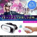 VR ゴーグル Bluetooth ワイヤレス リモコンセッ...