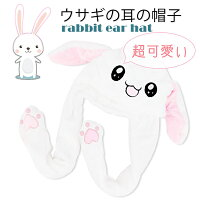 【耳がぴょこぴょこ動く帽子!】LEDつきぴょんぴょんウサギ帽子ニットメンズレディースキッズ子供用かわいいキャップパーティー自撮り用TikTok流行デザイン動物ウサギの耳帽