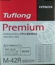 【9/1〜エントリーでポイント10倍確定】日立 タフロング Tuflong Premium JPM-42R/60B20R 【BR】【9月1日10:00〜10月1日09:59】