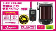 VE-S37RSユピテル