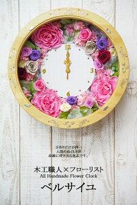 【送料無料】花時計 ベルサイユ 壁掛け式 木工職人×フローリストのコラボレーション オールハン…