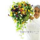 【送料無料】たくさんの花を寄せ植えした花盛りの豪華なブーケ!ハンギングにもできる大きな寄せ植え胡蝶蘭に飽きたあの方へのギフトとして!開店祝いのプレゼントに!【メッセージカード・ラッピング可能】