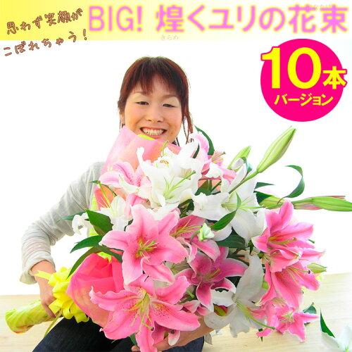 BIG!煌くユリの花束10本バージョン! 送料無料 お祝い 誕生日 結婚祝い 出産祝い 記念日 歓迎 退...