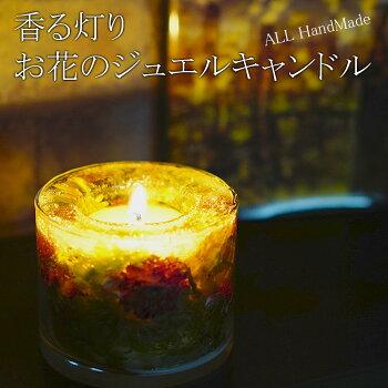 【受注生産品】香る灯りお花のジュエルキャンドルろうそくオールハンドメイド送料無料ドライフラワーを閉じ込めました!