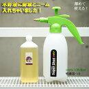 虫よけ!虫退治!「ゲキのひと吹き」500cc原液&噴霧器つき!木酢液に酵素とニームを配合!天然素材だけで作った安心の虫除けです!【送料無料】