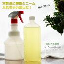 虫よけ!虫退治!「ゲキのひと吹き」500cc原液&スプレーボトル付!木酢液に酵素とニームを配合!天然素材だけで作った安心の虫除けです!【送料無料】