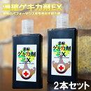 ゲキ力剤EXお花本来の力をより一層高める活力剤【送料無料】