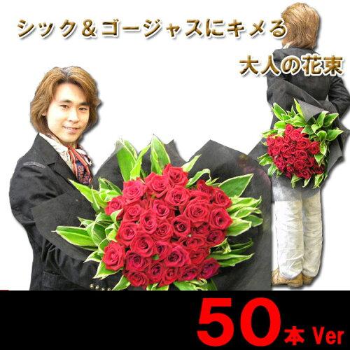 50本バージョン!バラの花束 送料無料 お祝い 誕生日 結婚祝い 出産祝い 記念日 歓迎 ...