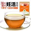 【3個セット】葉酸 サプリ マカ 妊娠 妊活 ハーブティー サプリメント お茶 粉末 天使のはぐくみ茶 《送料無料》