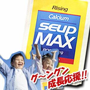 カルシウム サプリメント アルギニン サプリ 子供 身長 応援 キッズ ジュニア 粉末 SEUP MAX (セアップマックス) メール便 送料無料